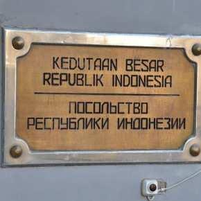 Оформление социальной визы в Индонезию (Бали) в Москве