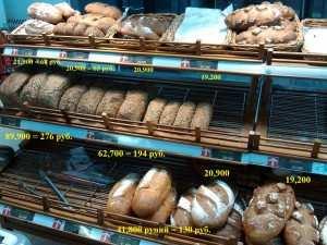 Цены на хлеб на Бали Carrefour