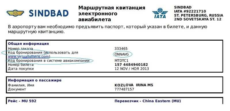Онлайн сервисы Аэрофлот Aeroflot