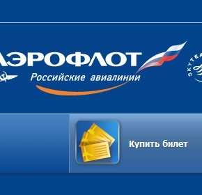 aeroflot Аэрофлот код бронирования