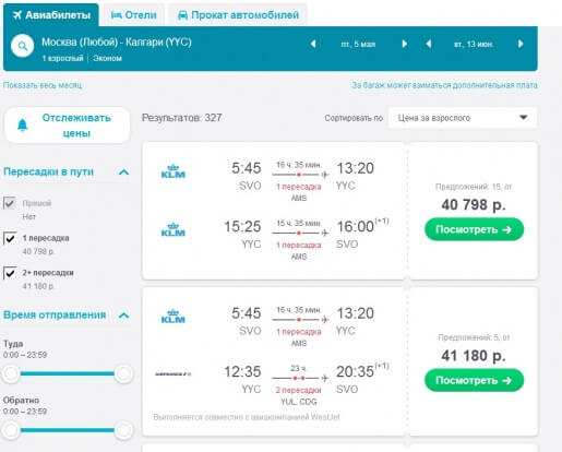 Поиск билетов на самолет онлайн