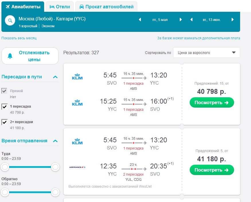 Авиабилеты купить онлайн без пересадок билет во владикавказ на самолеты победа